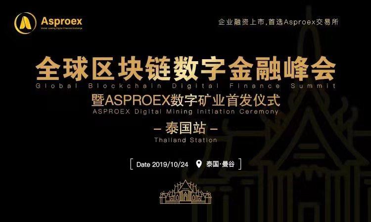 全球区块链数字金融峰会(曼谷站)暨ASPROEX交易所数字矿业首发仪式将于10月24日召开