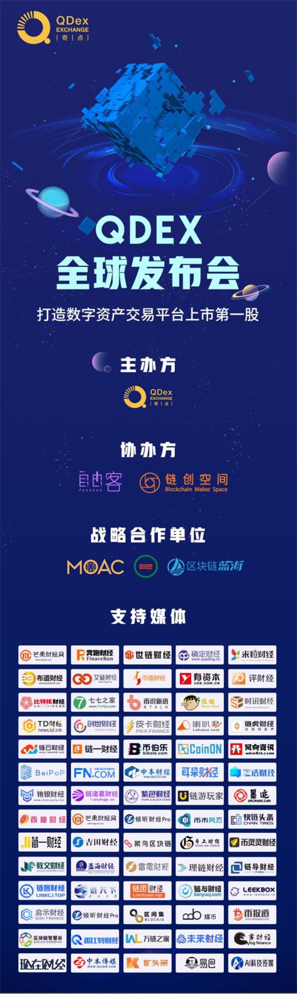 打造数字资产交易平台第一股——QDEX奇点交易所10月24日在武汉召开全球发布会