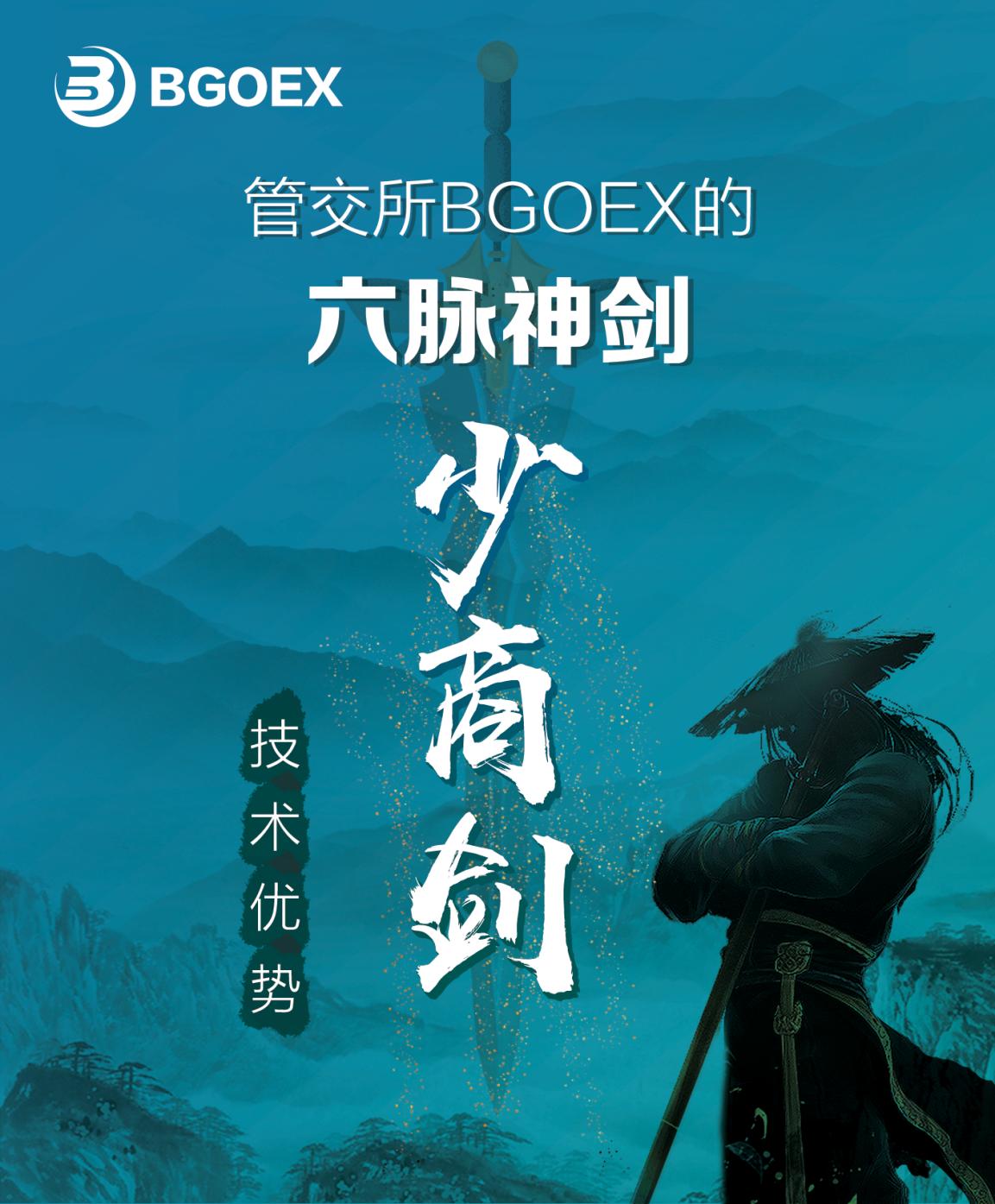 """管交所BGOEX的六脉神剑 ——""""少商剑""""技术优势"""