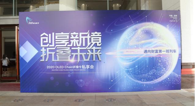 创享新境 折叠未来——2020OLED Chain折叠令私享会于深圳成功举办