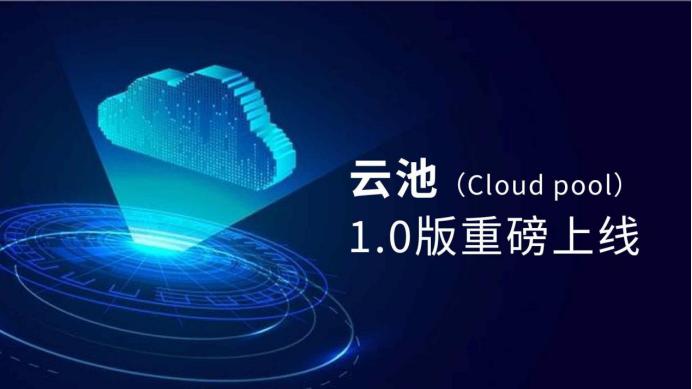 聚合创新平台,引爆币圈新一轮高潮 ——云池(Cloud pool)1.0版重磅上线