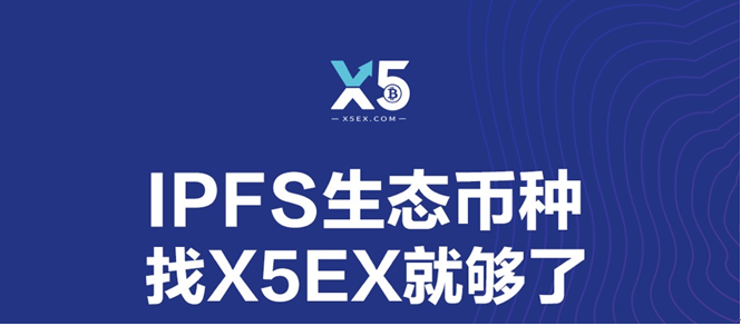 IPFS生态交易平台X5EX百万美金收购x5ex.com域名