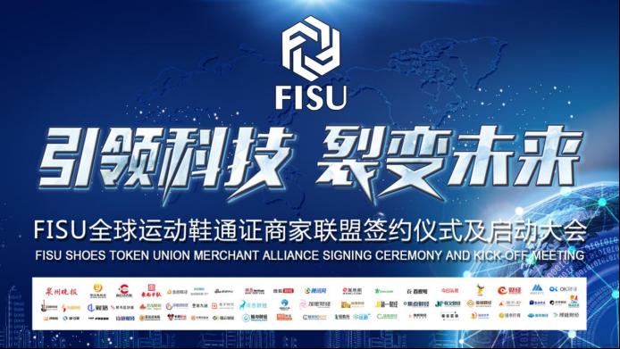 FISU全球首家运动鞋通证商家联盟签约仪式及启动大会在中国鞋都晋江成功举办