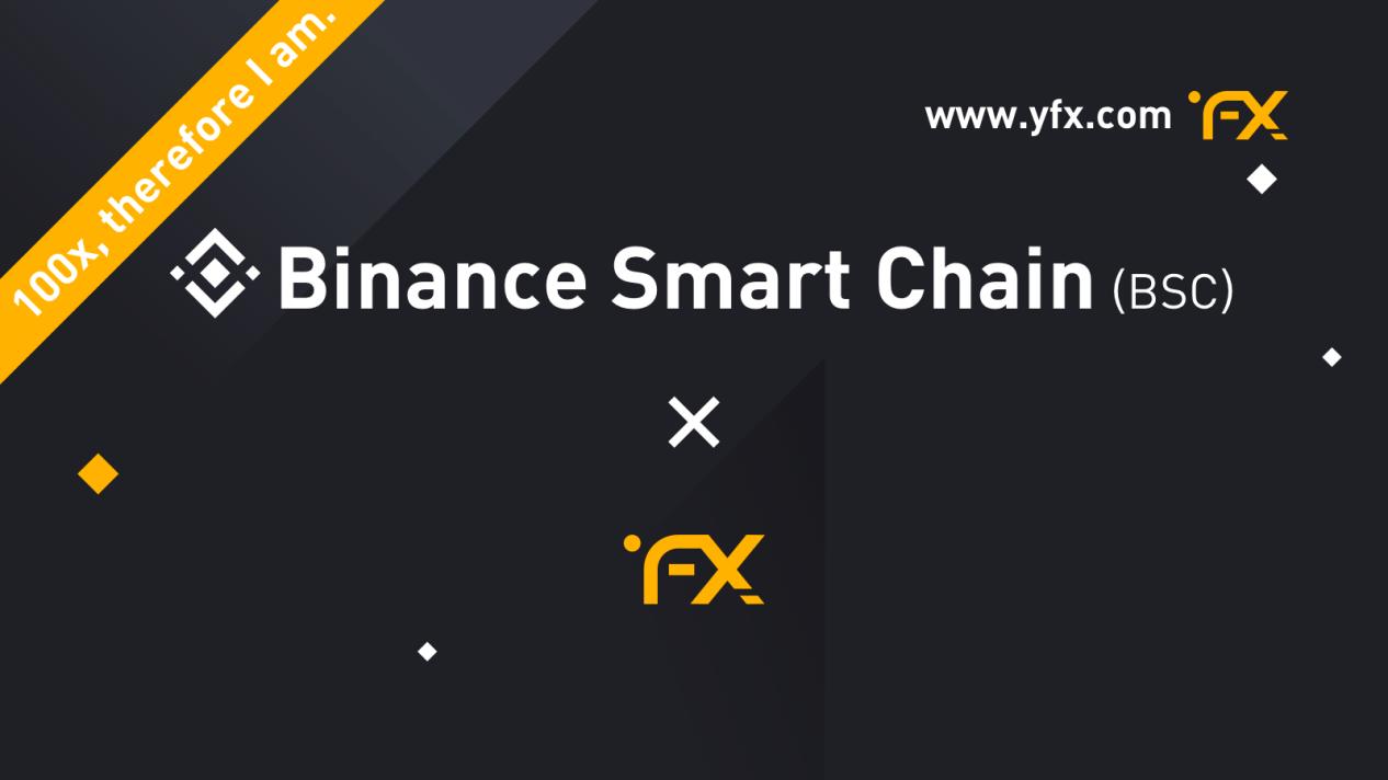 币安智能链BSC现已成功上线YFX 首个支持100倍交易的去中心化永续合约交易平台