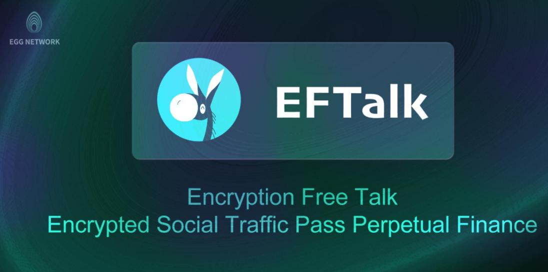 算法稳定币赛道新贵:全球首创去中心化算法稳定币—EFT