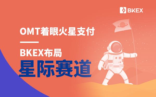 OMT着眼火星支付,BKEX布局星际赛道