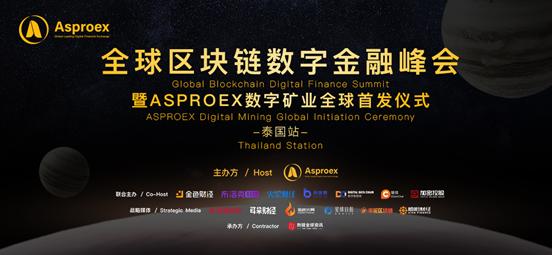 全球区块链数字金融峰会(泰国站)暨Asproex数字矿业首发仪式圆满成功