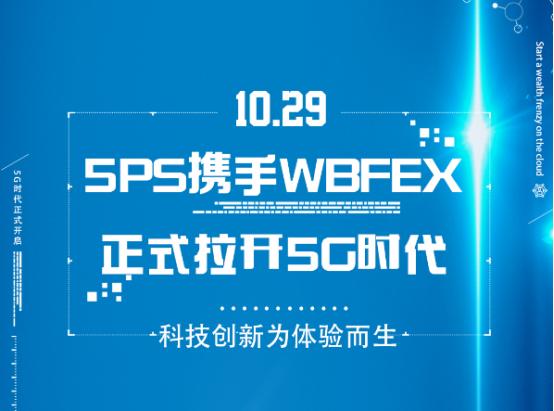 5PS携手Wbfex 10.29全球上线,正式拉开5G时代,开启云上财富狂潮