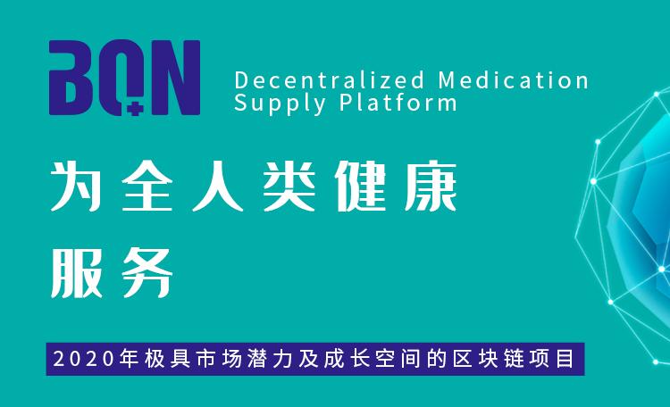 BQN医物链开启节点预售,丰富权益等你来抢!