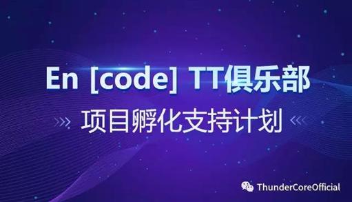 TT俱乐部横空出世,百万token支持项目孵化