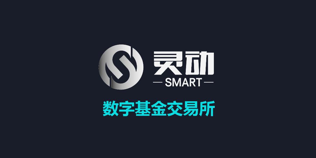 灵动Smart@SMT(酸梅汤)2020年黑马交易所即将开启百日推土机计划